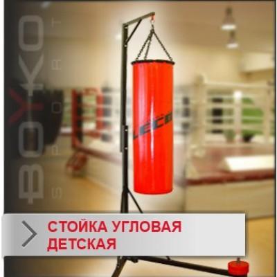Стойка Boyko для боксерского мешка весом до 35 кг с регулировкой высоты 2750*1250