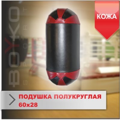 Подушка полукруглая Boyko для ударного тренажера 60х20 см