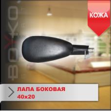 Лапа боковая Boyko для ударного тренажера 40х20 см