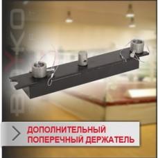 Дополнительный поперечный держатель Boyko для ударного тренажера Длина 47 см