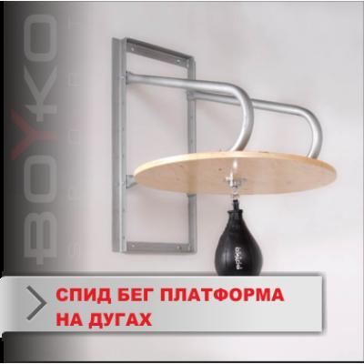 Спид Бег платформа Boyko на дугах