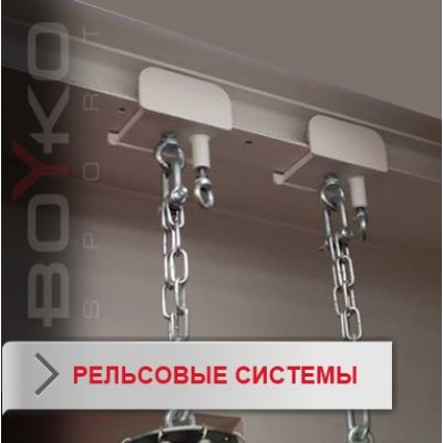 Каретка Boyko с рельсовой системой. (2 крепежа, 1 каретка)