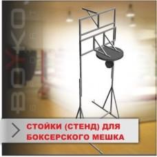 Стойка Boyko для мешка и пневмогруши