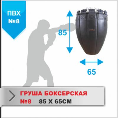 Груша боксёрская Boyko перевернутая №8 ПВХс узлом крепления на 12 цепях с вращающимся диском 850х644,50-60