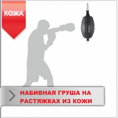 Набивная груша Boyko на растяжках кожа 35х22, 8-10