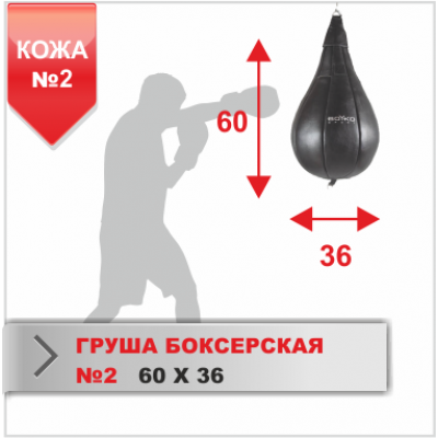 Груша боксёрская Boyko №2 кожа 600х355,10-20