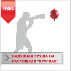 """Надувная груша Boyko на растяжках """"круглая"""" кожа диаметр 20 см"""