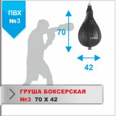 Груша боксёрская Boyko №3 ПВХ 700х415,15-25