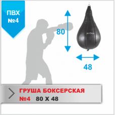 Груша боксёрская Boyko №4 ПВХ 800х475,15-30