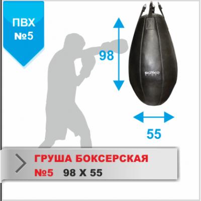 Груша боксёрская Boyko №5 ПВХ 980х550,30-50