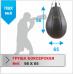 Груша боксёрская Boyko №6 ПВХ 980х650,35-55