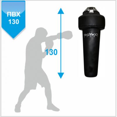 Мешок боксерский Boyko АППЕРКОТНЫЙ ПВХ с узлом крепления на пружинах 130 см, 40-55