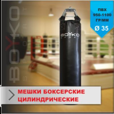 Мешок боксерский Boyko из ткани ПВХ с узлом крепления на цепях 70х30, 15-25
