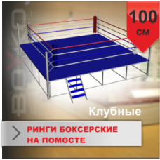 Боксерский ринг Boyko КЛУБНЫЙ помост 7х7х1 м. канаты 6х6 м