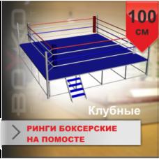 Боксерский ринг Boyko КЛУБНЫЙ помост 6х6х1 м. канаты 5х5 м