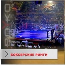 Боксерский ринг Boyko комбинированный (на помосте и напольный), ковер 7*7 канаты 6*6