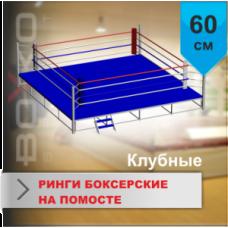 Боксерский ринг Boyko КЛУБНЫЙ помост 6х6х0,6 м. канаты 5х5 м