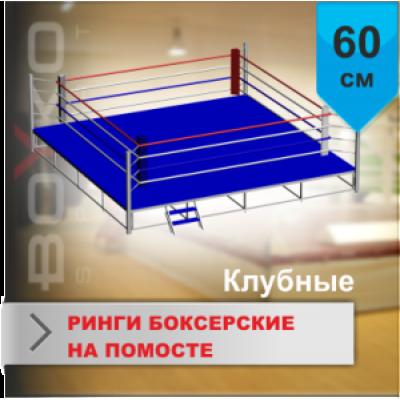 Боксерский ринг Boyko КЛУБНЫЙ помост 4,5х4,5х0,6 м. канаты 3,5х3,5 м
