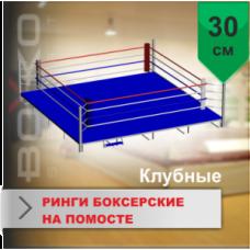Боксерский ринг Boyko КЛУБНЫЙ помост 4,5х4,5х0,35 м. канаты 3,5х3,5 м