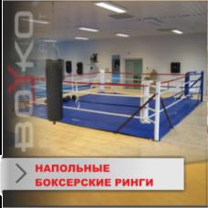 Боксерский ринг Boyko напольный тренировочный, ковер 7х7 канаты 6х6