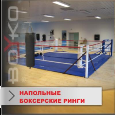 Боксерский ринг Boyko напольный тренировочный, ковер 6х6 канаты 5х5