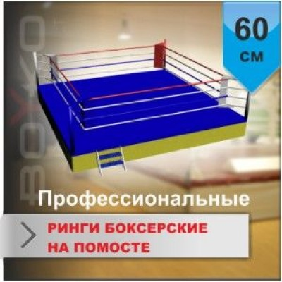 Боксерский ринг Boyko ПРОФЕССИОНАЛЬНЫЙ помост 5х5х0,6м. канаты 4х4м