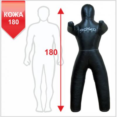 Манекен Boyko для борьбы с ногами из кожи 180, 45-50 кг