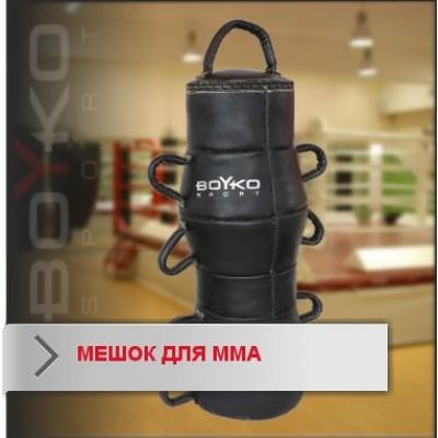 Мешок Boyko для грэплинга (кросфит, мма, самбо) из ткани ПВХ 110, 25-30 кг