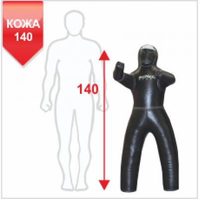 Манекен Boyko для ММА с ногами -кожа 140, 25-30 кг