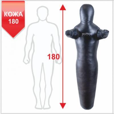 Манекен Boyko для борьбы Силуэт с неподвижными руками из кожи 180, 45-55 кг
