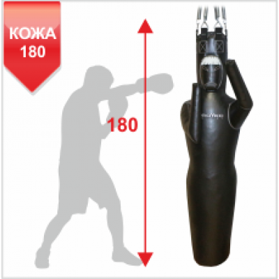 Манекен Boyko для бокса Силуэт с узлом крепления на 6 пружинах ПРАВЫЙ КОЖА 180х55, 50-60