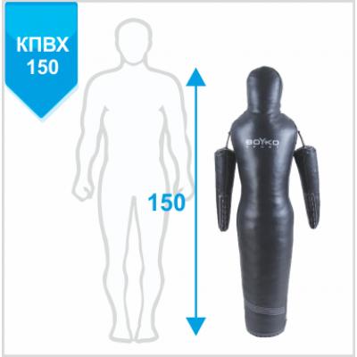Манекен Boyko для борьбы Силуэт с подвижными руками из ткани ПВХ 150,35-40 кг