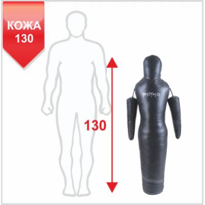 Манекен Boyko для борьбы Силуэт с подвижными руками из кожи 130,20-30 кг