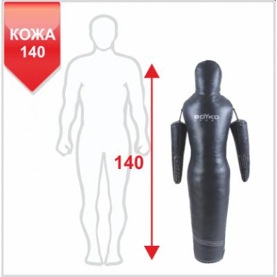 Манекен Boyko для борьбы Силуэт с подвижными руками из кожи 140,25-35 кг