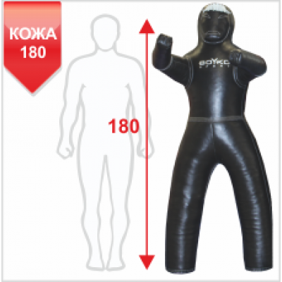 Манекен Boyko для ММА с ногами -кожа 180, 45-50 кг