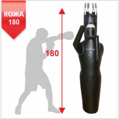 Манекен Boyko для бокса Силуэт с узлом крепления на 6 пружинах ЛЕВЫЙ КОЖА 180х55, 50-60