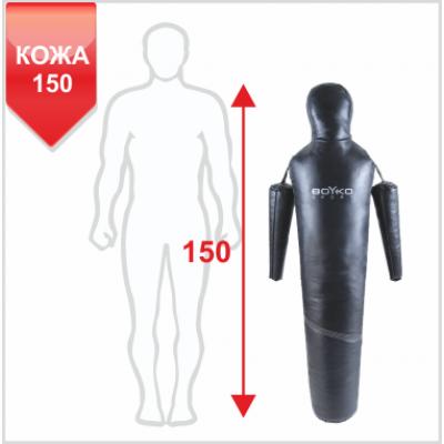 """Манекен Boyko для борьбы """"РОВНЫЙ"""" с подвижными руками из кожи 150,30-40 кг"""