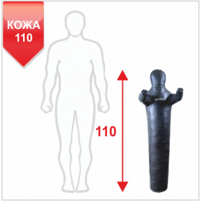 """Манекен Boyko для борьбы """"РОВНЫЙ"""" с неподвижными руками из кожи 110, 10-20 кг"""