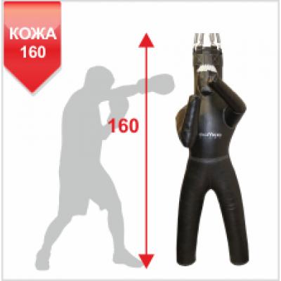 Манекен Boyko для бокса с ногами с узлом крепления на 6 пружинах ПРАВЫЙ КОЖА 160х55, 50-60