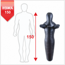 Манекен Boyko для борьбы Силуэт с неподвижными руками из кожи 150, 30-40 кг