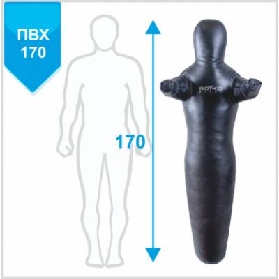 Манекен Boyko для борьбы Силуэт с неподвижными руками из ткани ПВХ 170, 40-45 кг