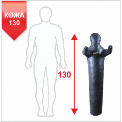 """Манекен Boyko для борьбы """"РОВНЫЙ"""" с неподвижными руками из кожи 130, 20-30 кг"""