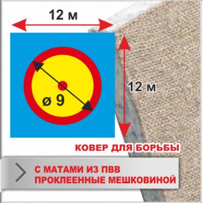 Ковер для борьбы Boyko трехцветный с контактной лентой (велкро) 12х12 маты ПВВ 4*100*200см пл.140