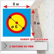 Ковер для борьбы Boyko трехцветный под планку 8х8 маты ПВВ БезМеш 5*100*200см пл.140