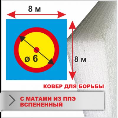 Ковер для борьбы Boyko трехцветный с контактной лентой (велкро) 8х8м маты (5*100*200) ППЭ хим.вспен-го
