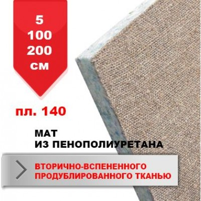 Мат Boyko из ПВВ продублированный джутовой тканью 5х100х200 пл.140