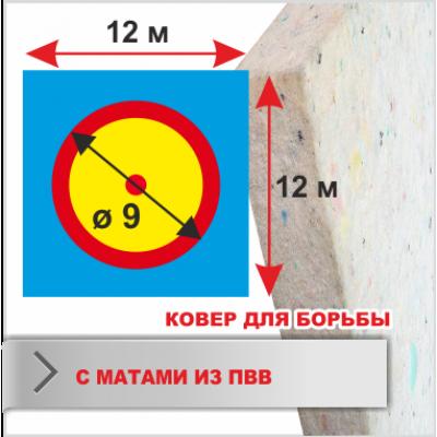 Ковер для борьбы Boyko трехцветный под планку 12х12 маты ПВВ БезМеш 4*100*200см пл.140