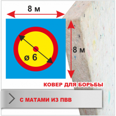 Ковер для борьбы Boyko трехцветный под планку 8х8 маты ПВВ БезМеш 5*100*200см пл.160