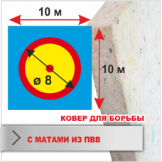 Ковер для борьбы Boyko трехцветный с контактной лентой (велкро) 10х10 маты ПВВ БезМеш 4*100*200см пл.140