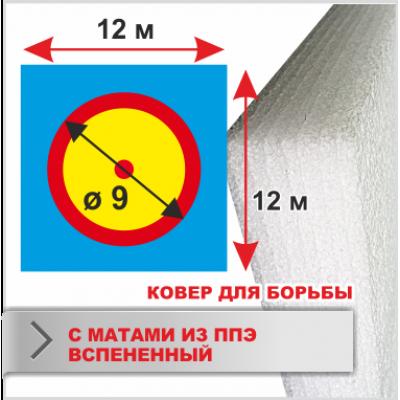 Ковер для борьбы Boyko трехцветный с контактной лентой (велкро) 12х12м маты (4*100*200) ППЭ хим.вспен-го